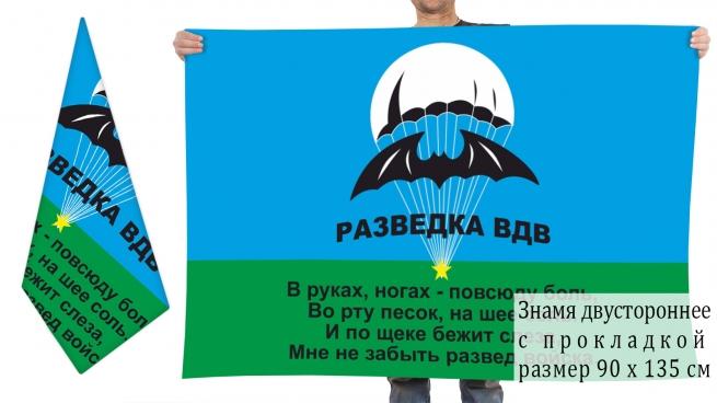 Двусторонний флаг разведчиков воздушно-десантных войск