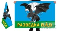 Двусторонний флаг разведка ВДВ с летучей мышью