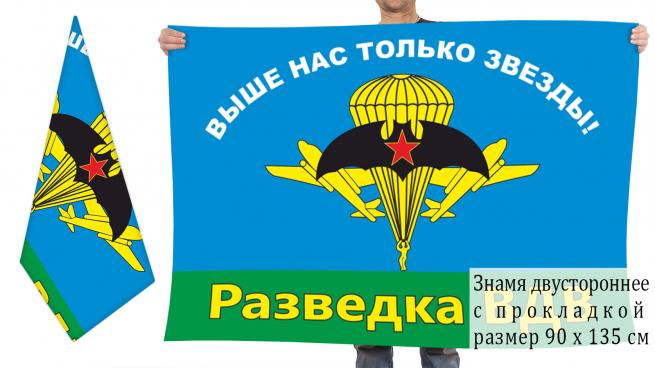 Двусторонний флаг разведкчиков ВДВ