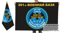 Двусторонний флаг разведки 201 военной базы ВС РФ