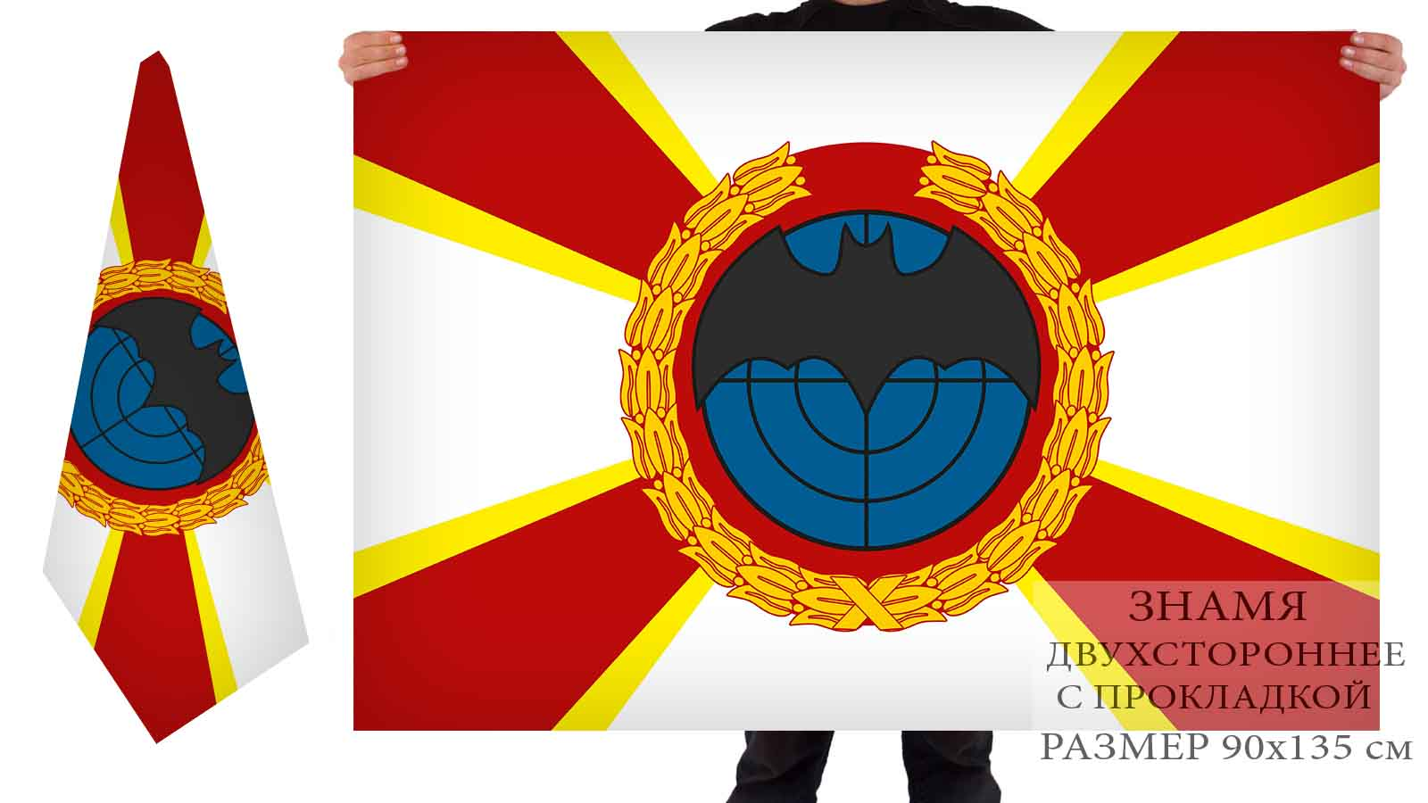 Двусторонний флаг разведки Сухопутных войск