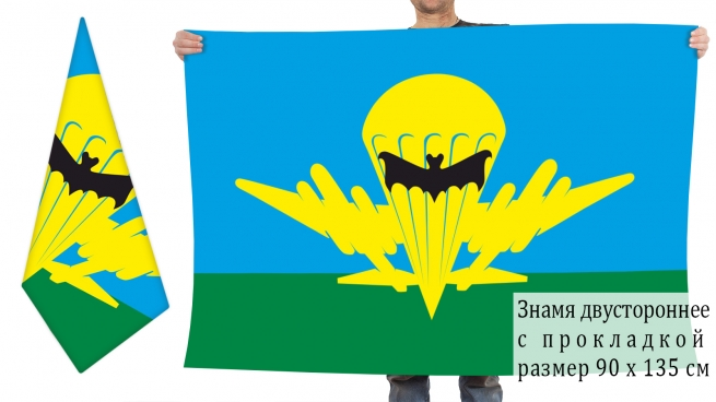 Двусторонний флаг разведки ВДВ и Спецназа ГРУ