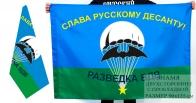 Двусторонний флаг разведки ВДВ с девизом