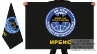 """Двусторонний флаг разведки ВВ """"Ирбис"""""""