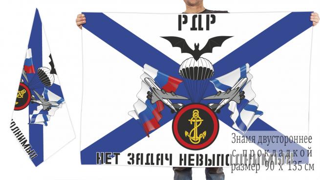 Двусторонний флаг разведовательно-десантной роты морпехов