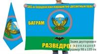 Двусторонний флаг разведовательной роты 345 гв. ОПДП