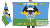 Двусторонний флаг разведовательной роты 51 гвардейского парашютно-десантного полка