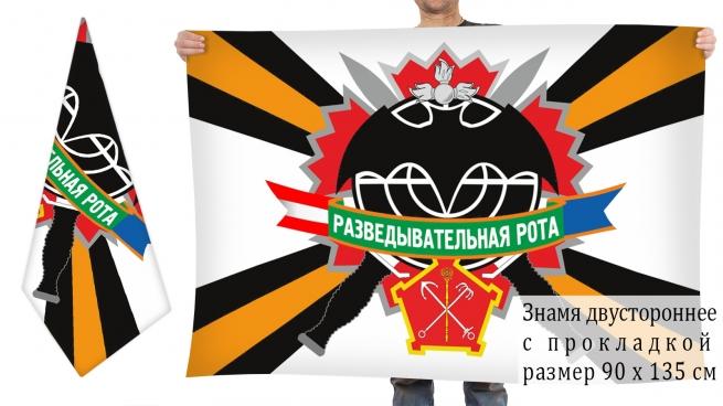 Двусторонний флаг разведовательной роты