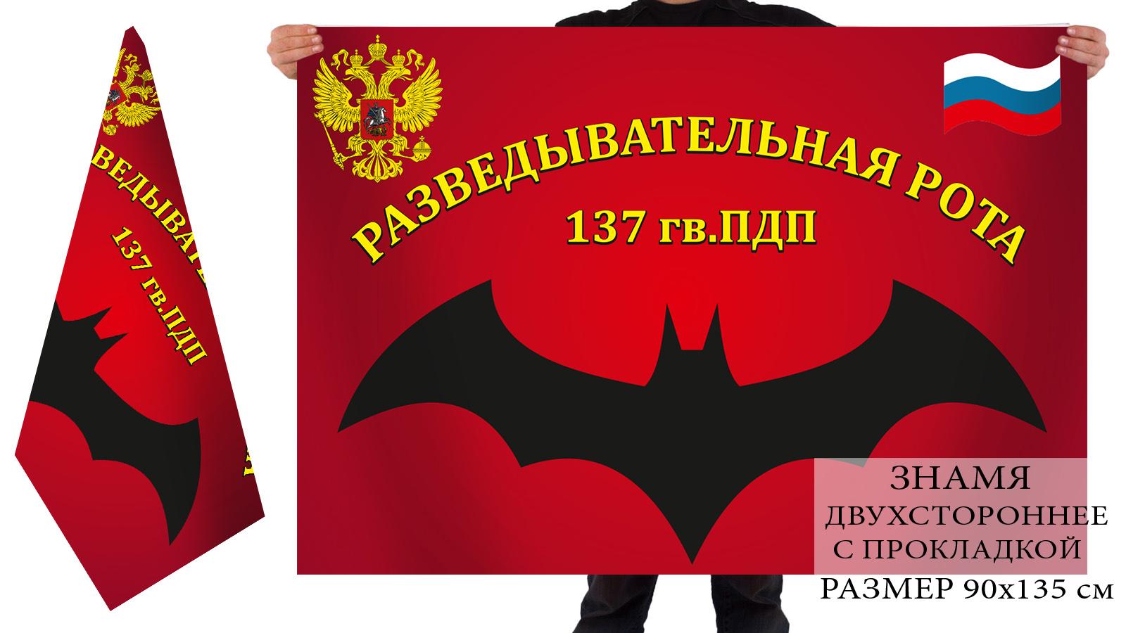 Двусторонний флаг Разведрота 137 гв. ПДП ВДВ