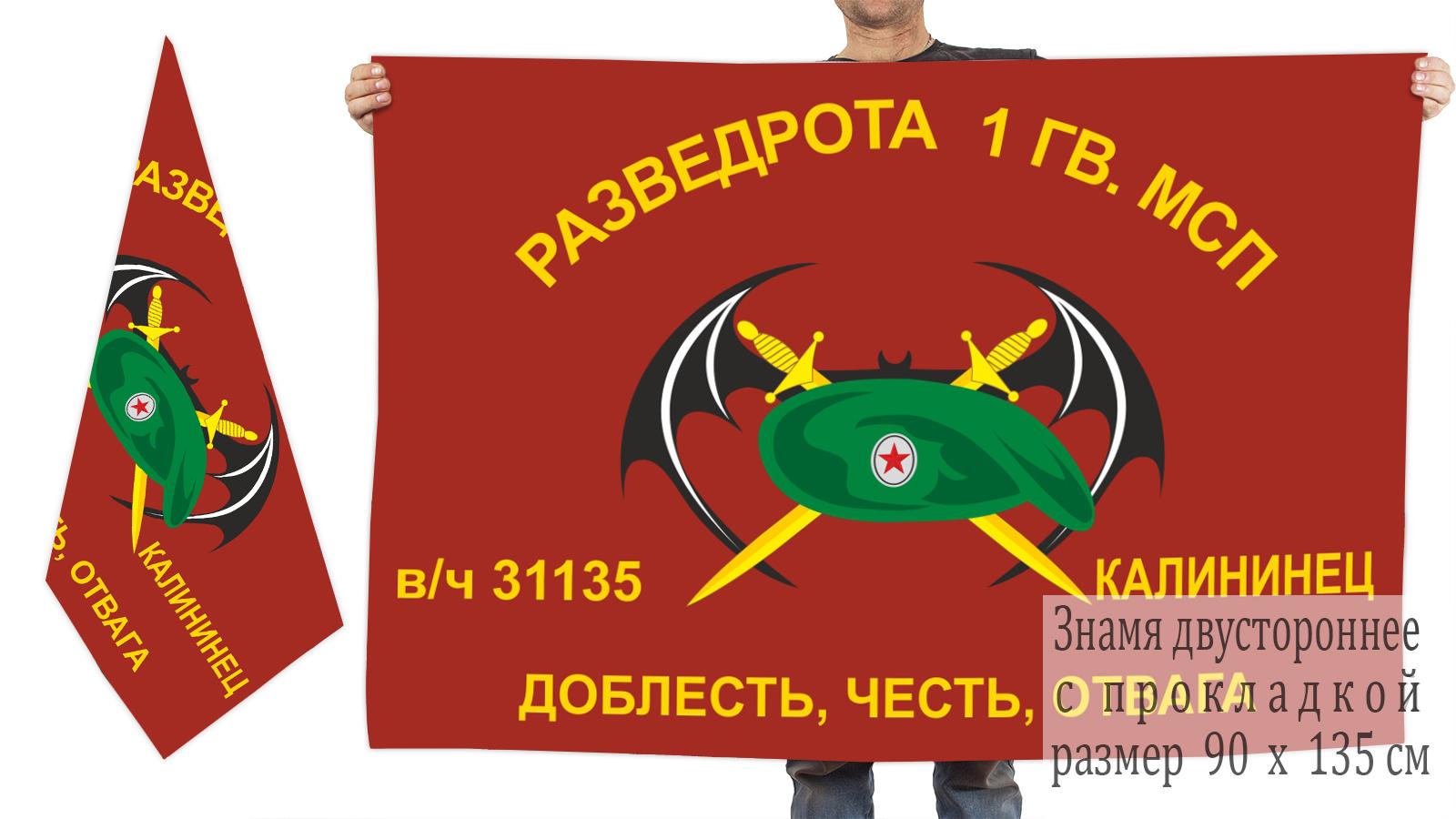Двусторонний флаг Разведроты 1 Гв. МСП