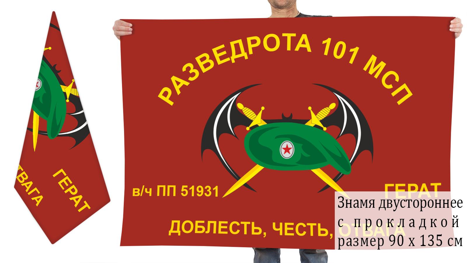 Двусторонний флаг разведроты 101 мотострелкового полка