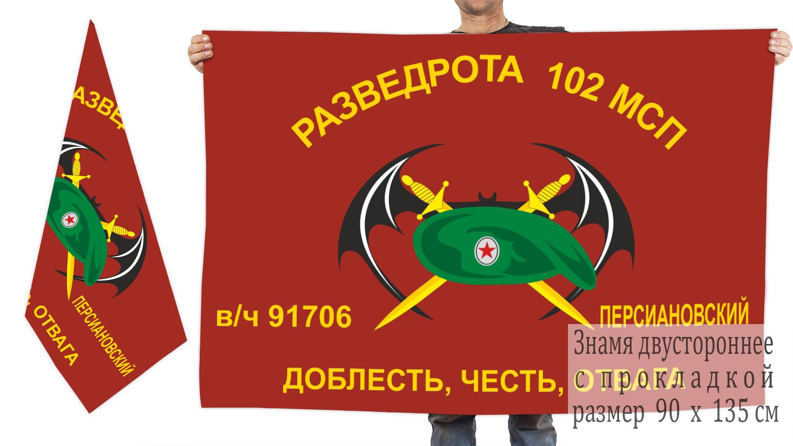 Двусторонний флаг Разведроты 102 МСП