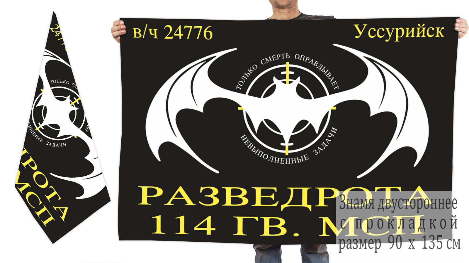 Двусторонний флаг Разведроты 114 Гв. МСП