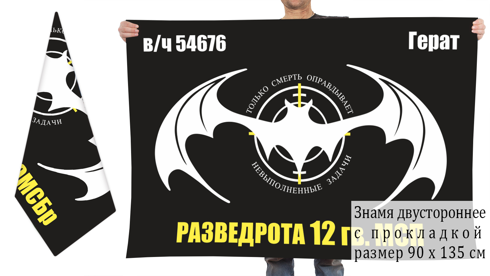 Двусторонний флаг разведроты 12 гвардейского мотострелкового полка