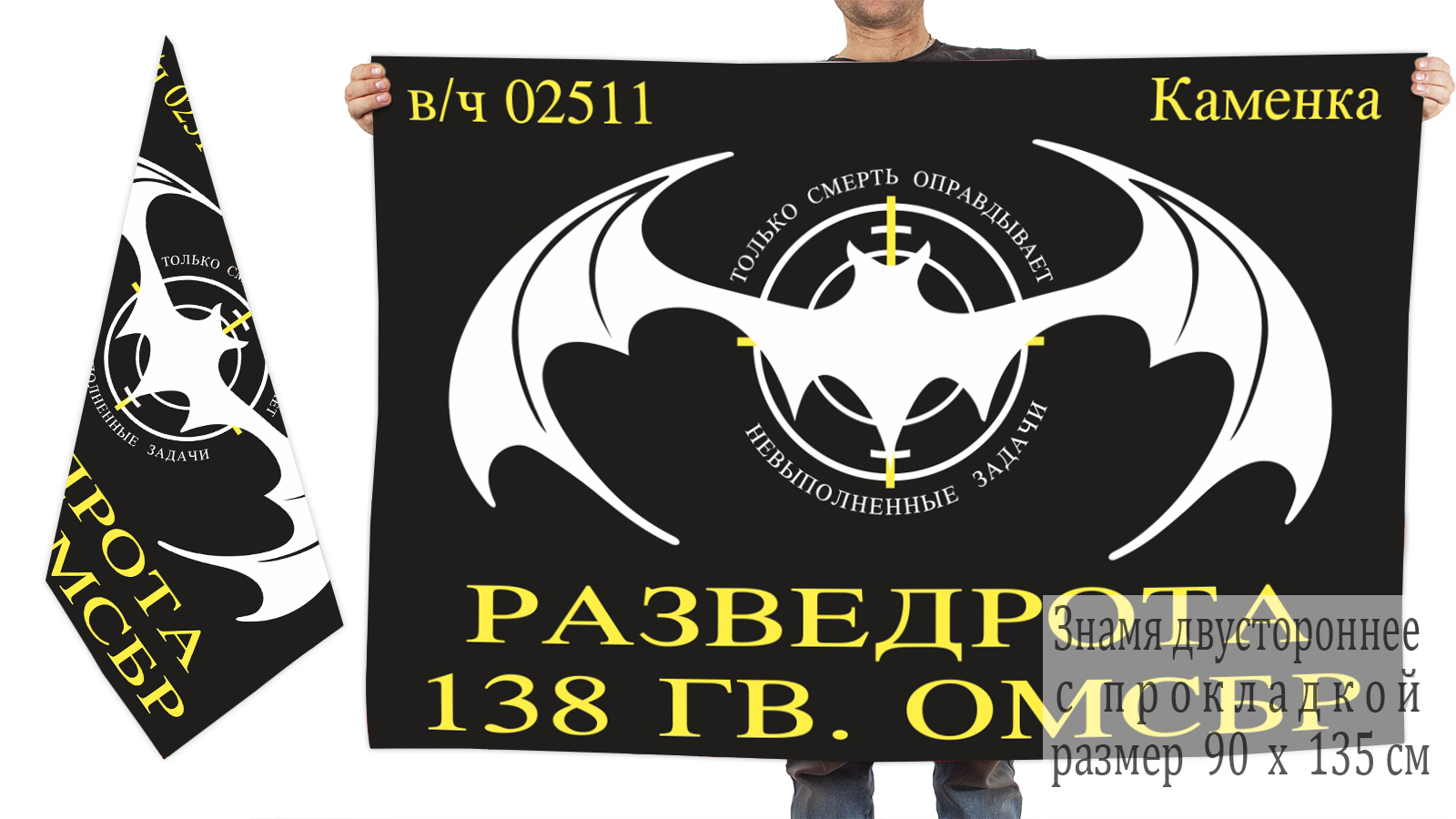 Двусторонний флаг Разведроты 138 ОМСБр