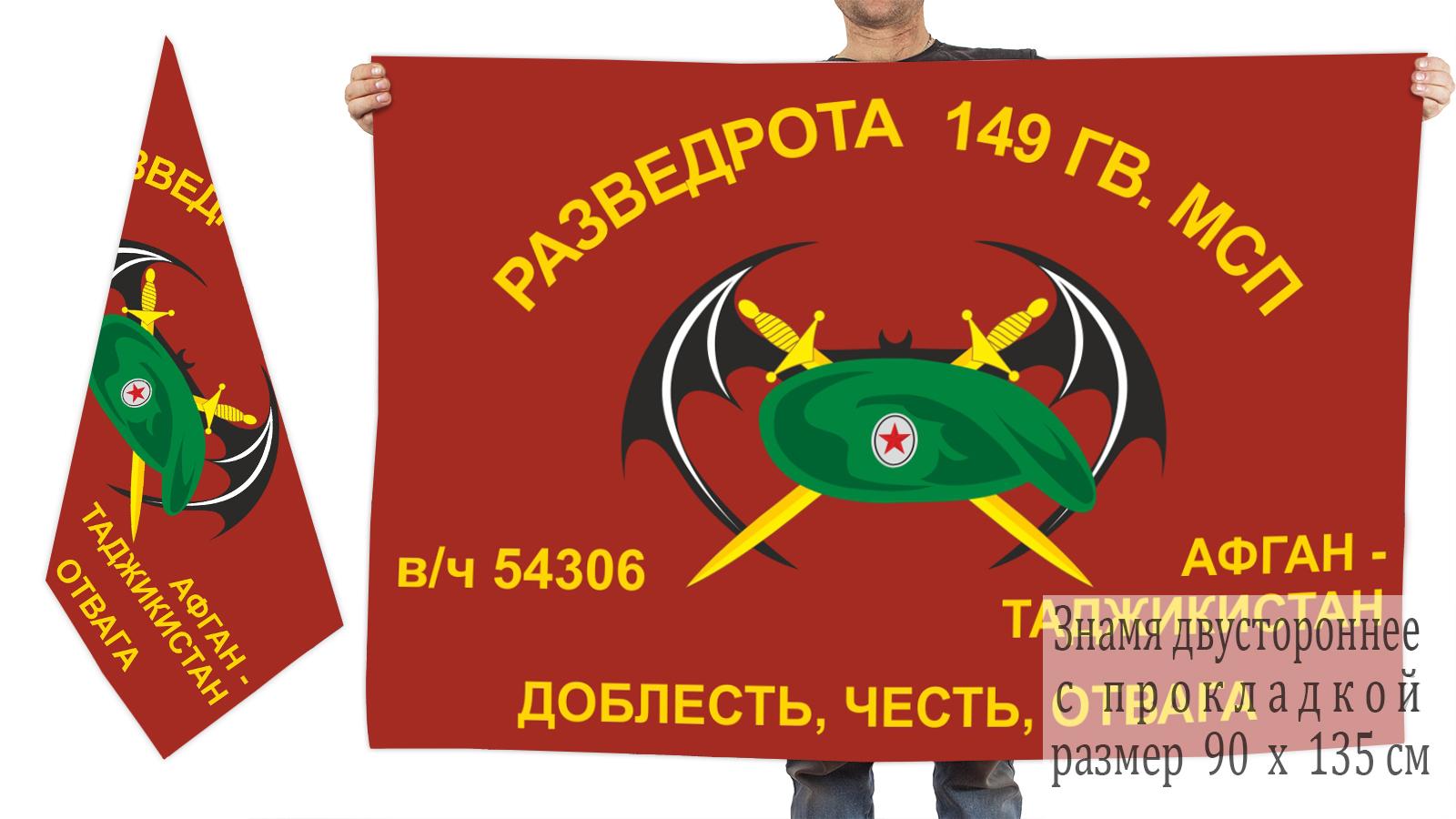 Двусторонний флаг Разведроты 149 Гв. МСП