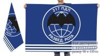 Двусторонний флаг разведроты 217 парашютно-десантного полка