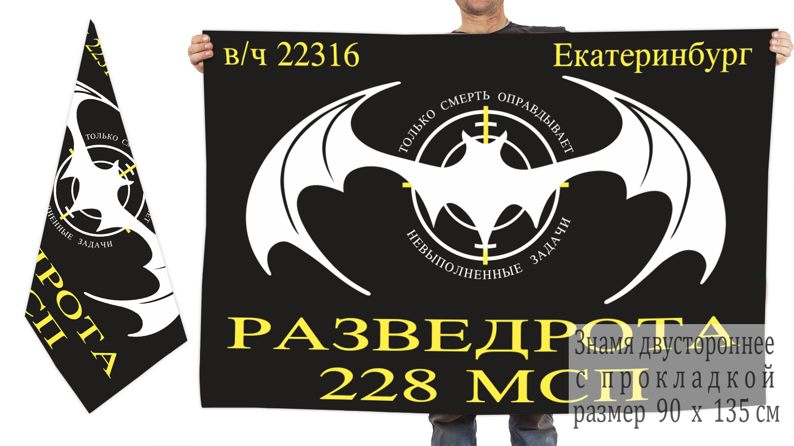 Двусторонний флаг Разведроты 228 МСП