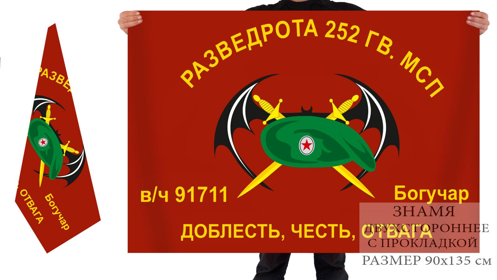 Двусторонний флаг Разведроты 252 Гв. МСП
