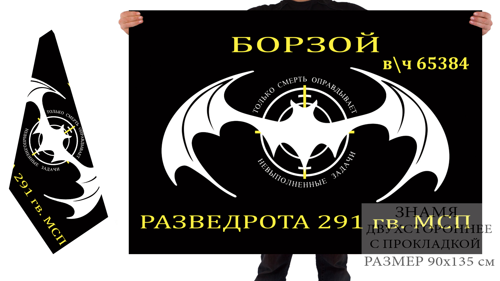 Двусторонний флаг разведроты 291 гв. МСП спецназа ГРУ