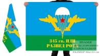 Двусторонний флаг разведроты 345 Гв. ПДП ВДВ