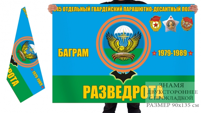 Двусторонний флаг разведроты 345 полка ВДВ