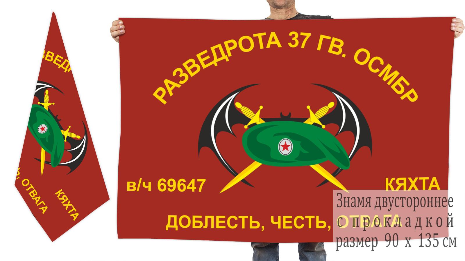 Двусторонний флаг Разведроты 37 ОМСБр