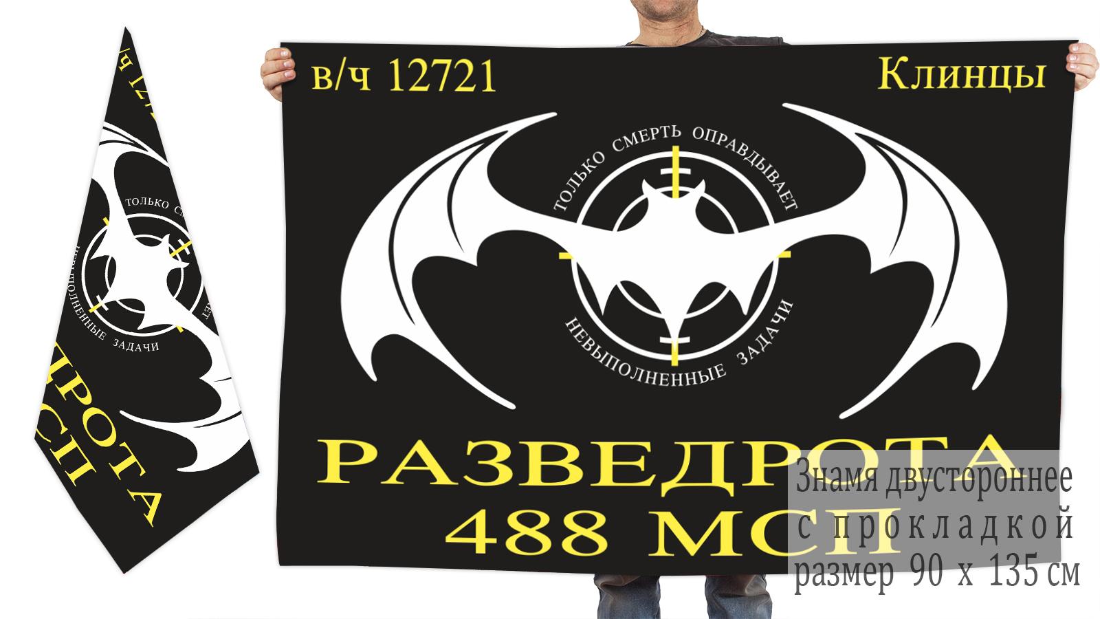 Двусторонний флаг Разведроты 488 МСП