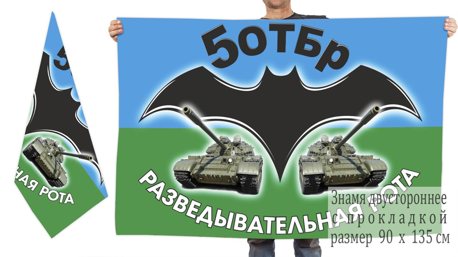 Двусторонний флаг разведроты 5 танковой бригады
