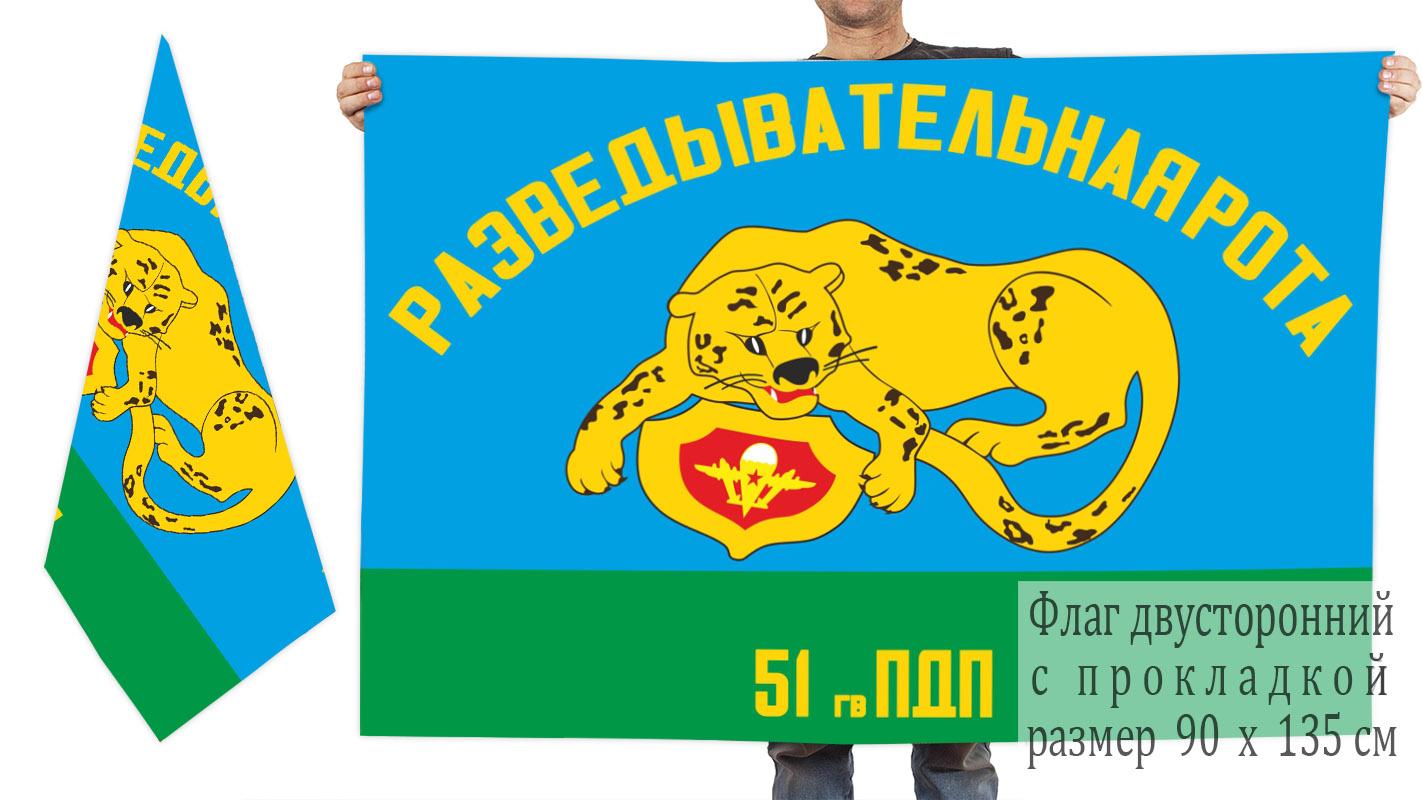 Двусторонний флаг разведроты 51 гвардейского парашютно-десантного полка