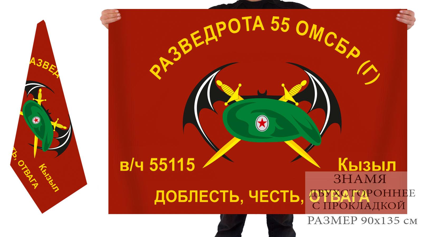 Двусторонний флаг Разведроты 55 ОМСБр (г)