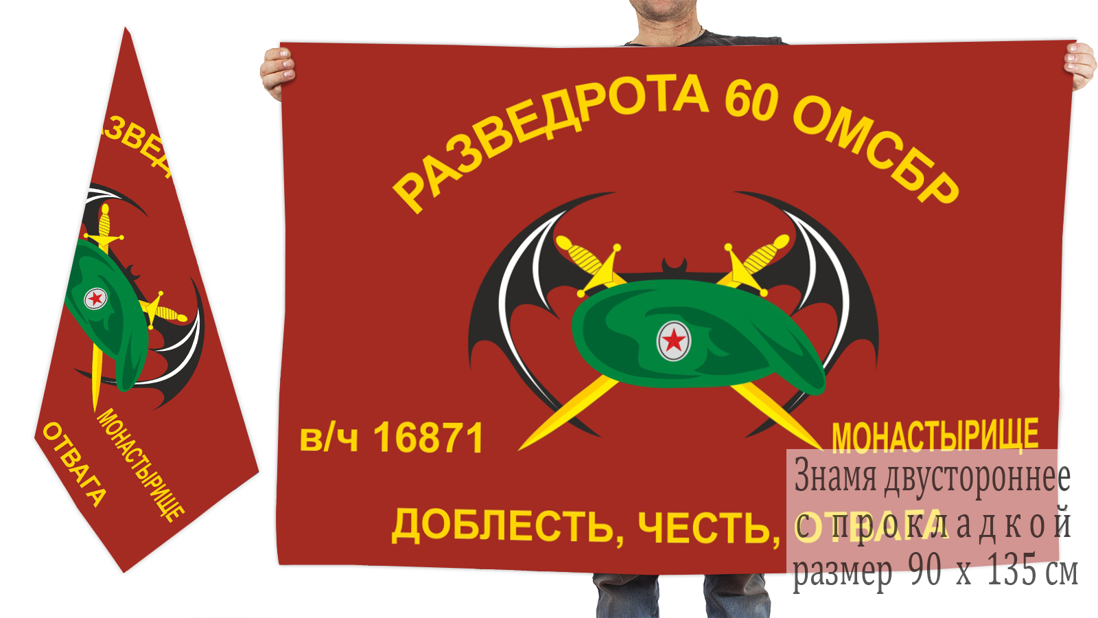 Двусторонний флаг Разведроты 60 ОМСБр