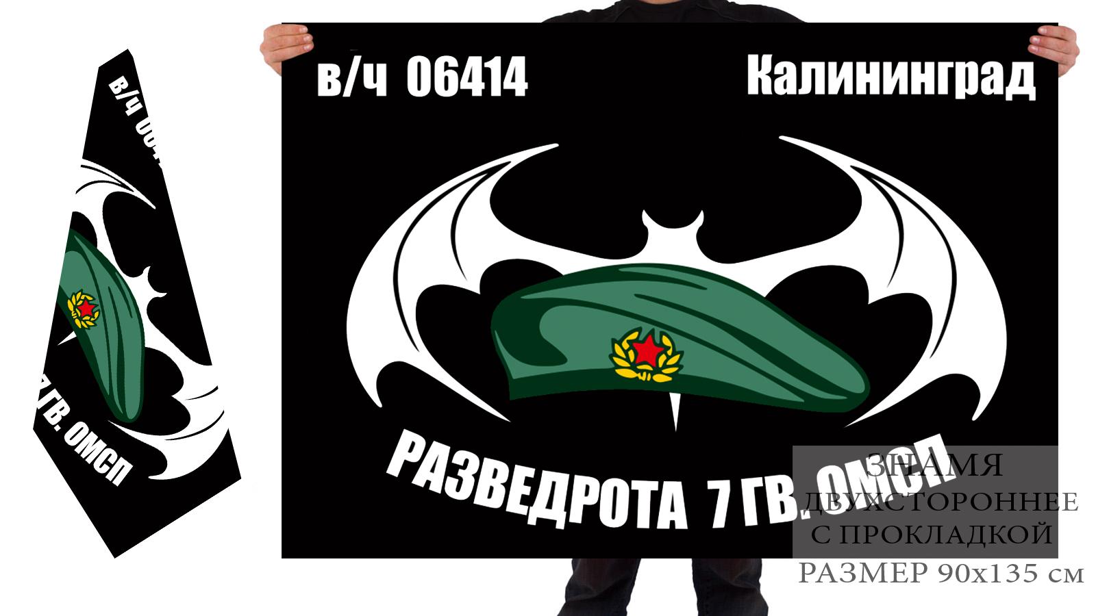 Двусторонний флаг Разведроты 7 ОМСП