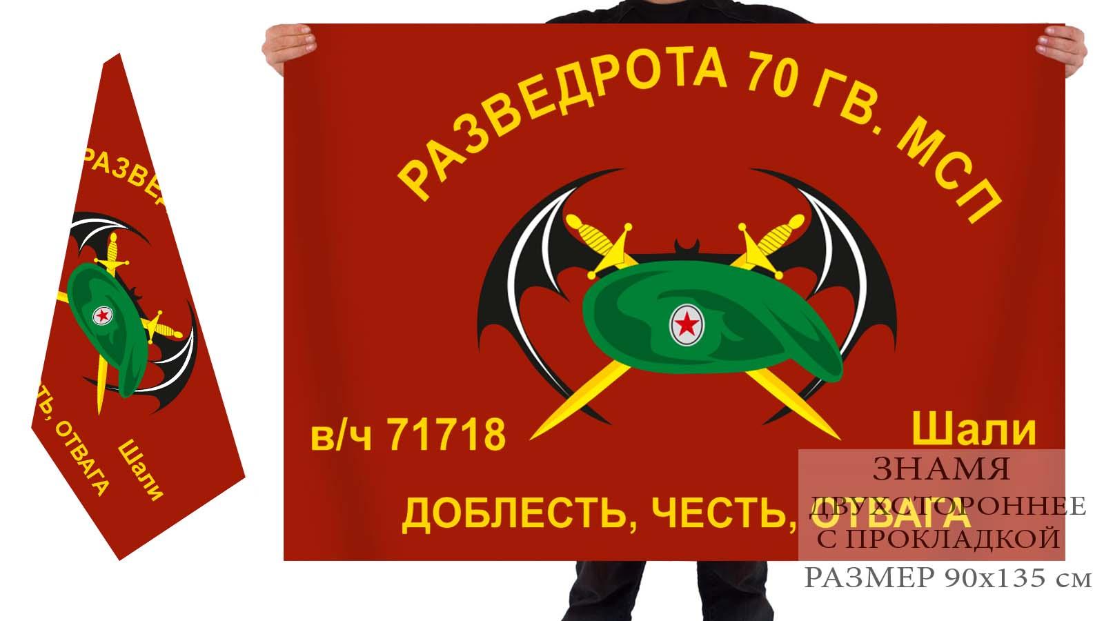 Двусторонний флаг Разведроты 70 Гв. МСП
