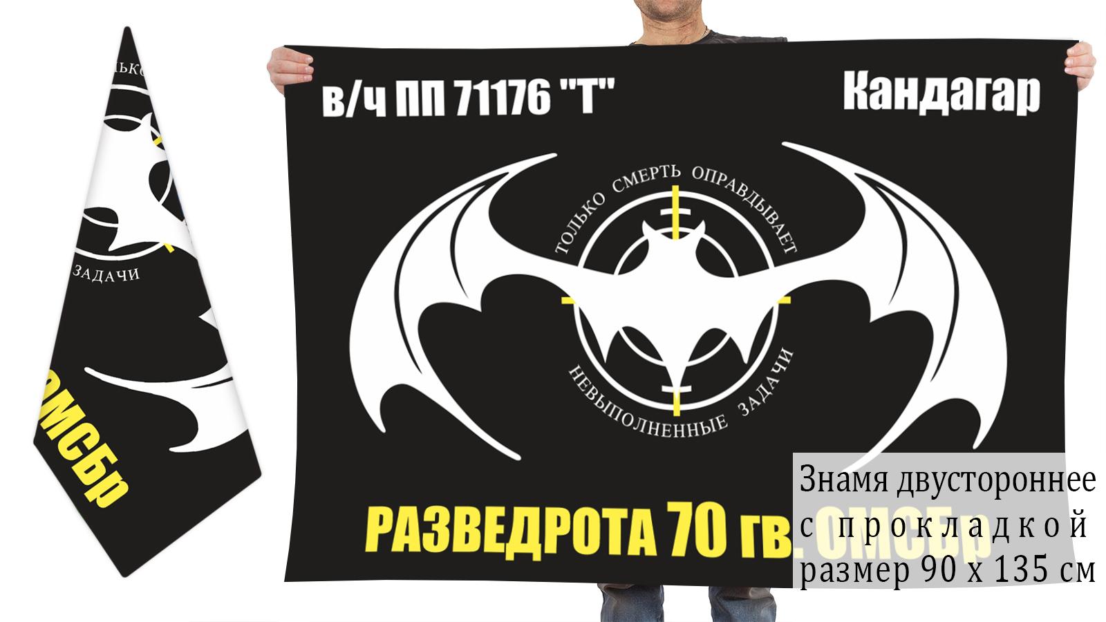 Двусторонний флаг разведроты 70 гвардейской мотострелковой бригады