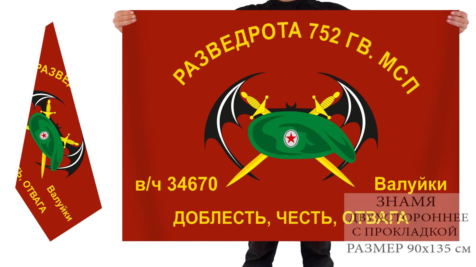 Двусторонний флаг Разведроты 752 Гв. МСП