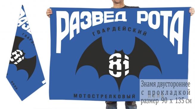 Двусторонний флаг разведроты 81 мотострелкового полка