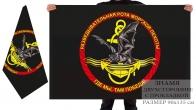 Двусторонний флаг разведроты Морской пехоты «Где мы, там победа!»