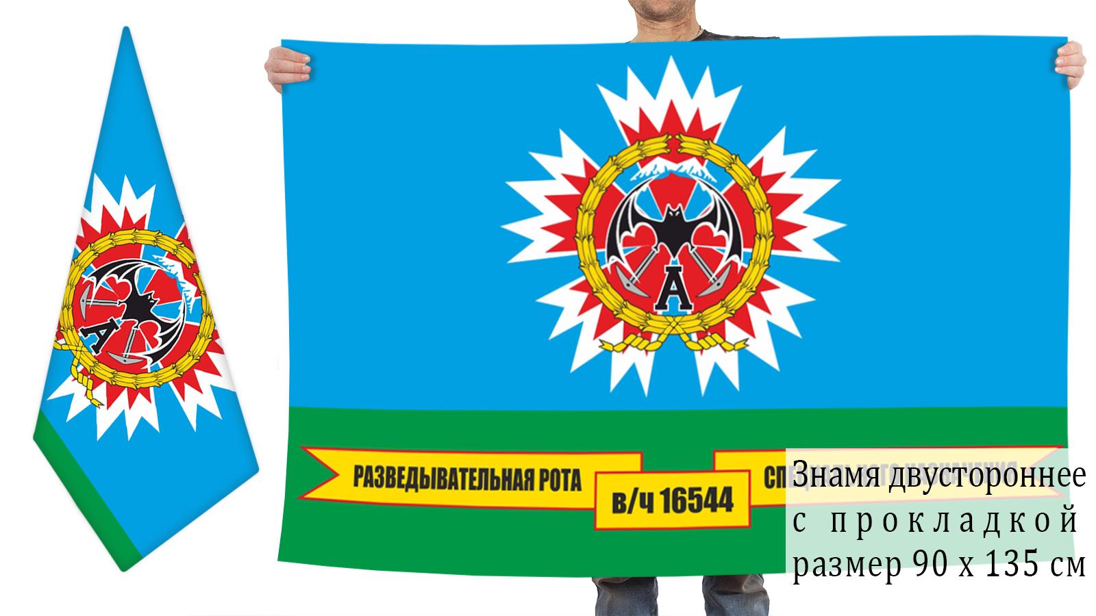 Двусторонний флаг разведроты спецназа в/ч 16544