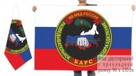 Двусторонний флаг разведывательного подразделения 26 ОСН ВВ МВД РФ Барс