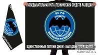 Двусторонний флаг разведывательной роты технических средств разведки