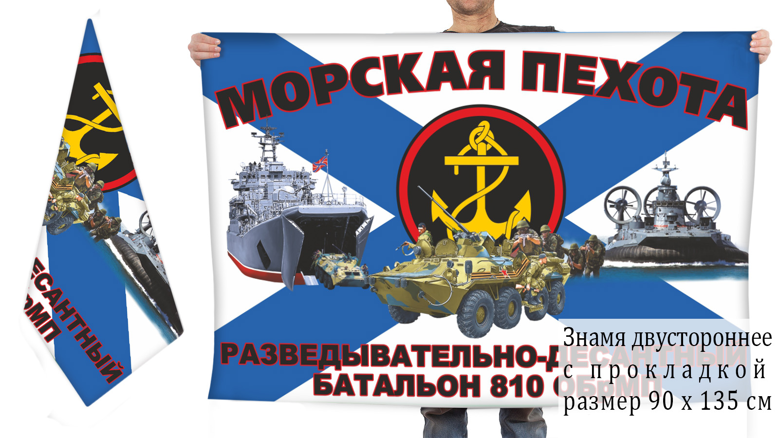 Двусторонний флаг РДБ 810 отдельной бригады морской пехоты