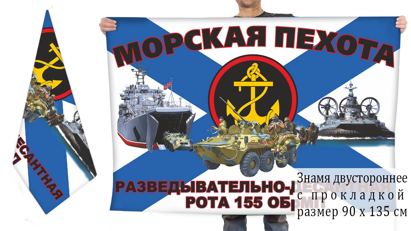 Двусторонний флаг РДР 155 отдельной бригады морской пехоты