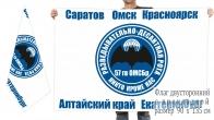 Двусторонний флаг РДР 57 гвардейской ОМСБр