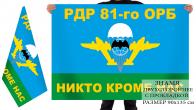 Двусторонний флаг РДР 81-го ОРБ