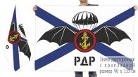 Двусторонний флаг РДР морпехов