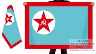 Двусторонний флаг речной милиции Советского Союза