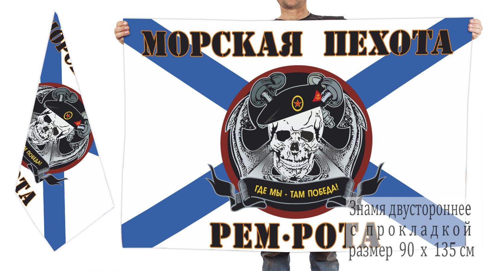 Двусторонний флаг ремонтной роты Морской пехоты с изображением Черепа