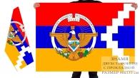 Двусторонний флаг Республики Арцах с гербом