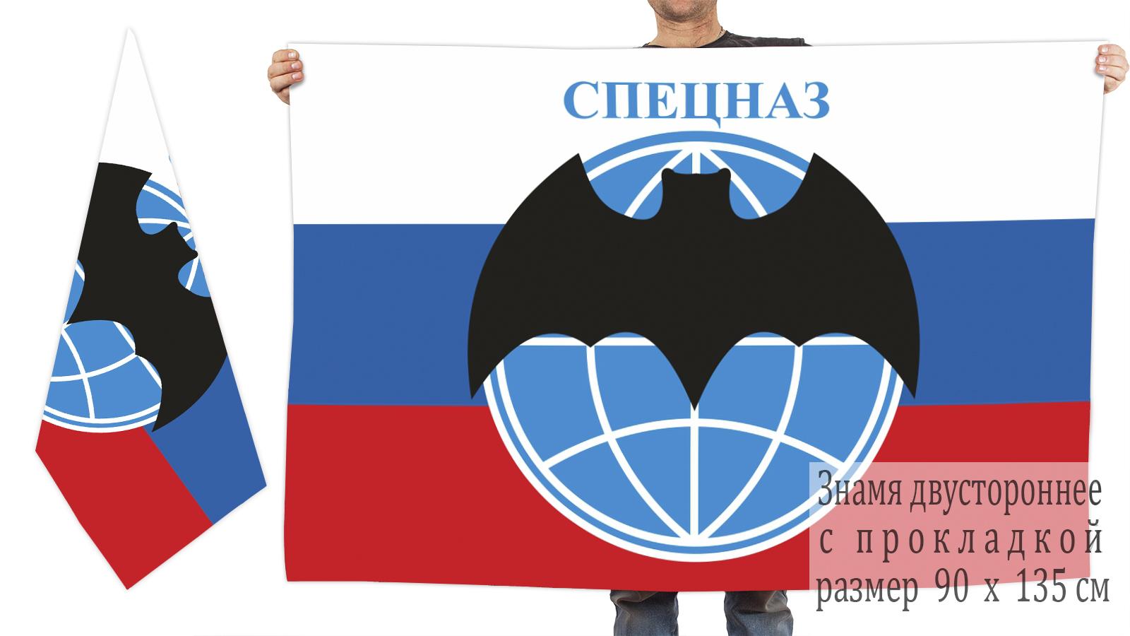 Заказать двусторонний флаг РФ с эмблемой Спецназа ГРУ с доставкой